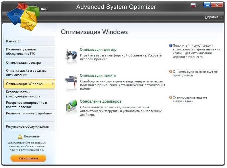 Обзор программ для ускорения игр на пк и ноутбуках