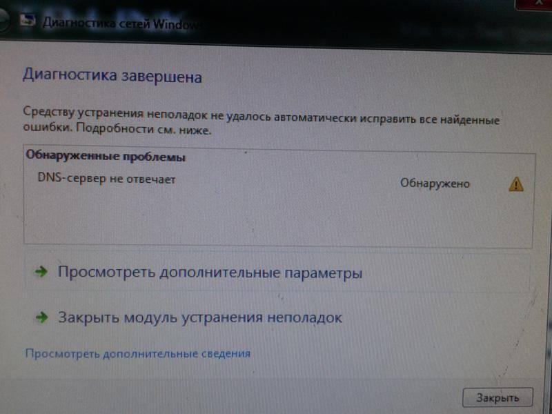 Не удалось найти ip-адрес сервера сайта — как решить ошибку