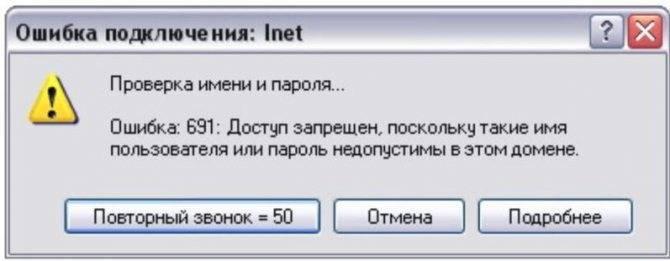 Исправлено: зависание при «проверка требований к сети» - направляющие - 2021