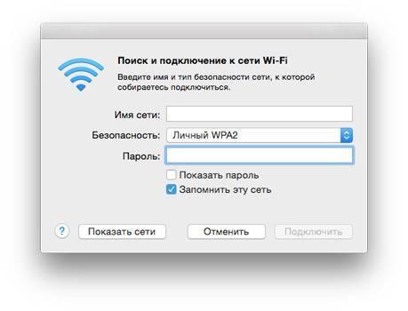 Как узнать пароль от wi-fi соседа — способы получения