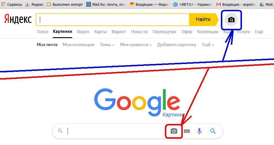 Как использовать поиск по картинкам от яндекса и google – windowstips.ru. новости и советы