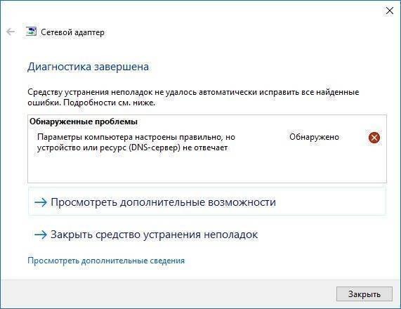 «подключение ограничено» в windows 10 по wi-fi и сетевому кабелю