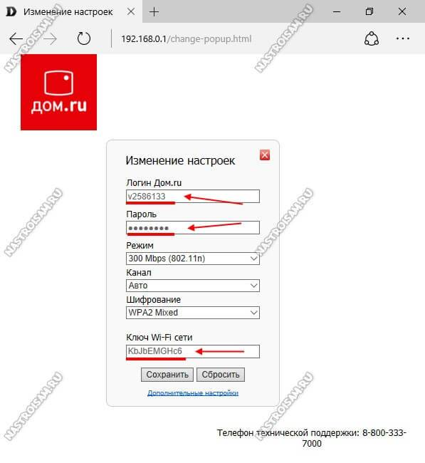 Настройка роутера дом ру, как поменять пароль на wifi на маршрутизаторе dom ru