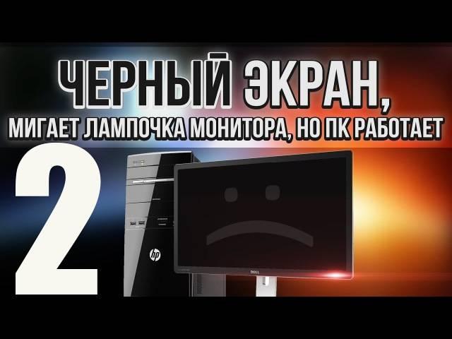 Компьютер включается, но не выводит изображение на монитор.