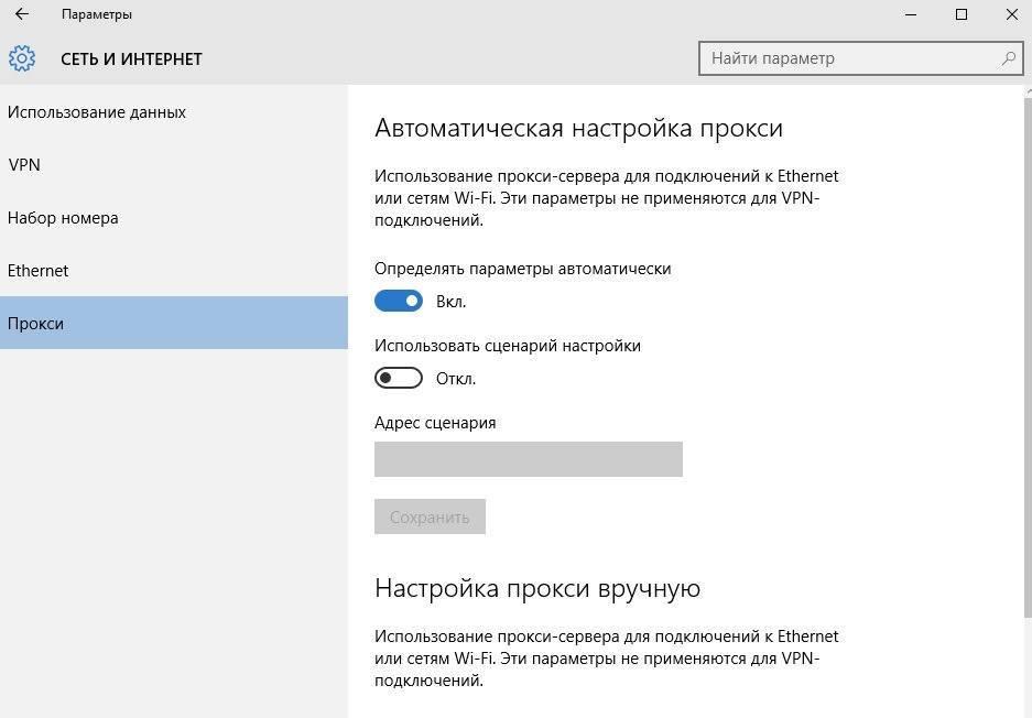 Windows не удалось автоматически обнаружить параметры прокси этой сети, не работает интернет, не обновляется windows
