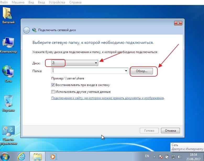 Как подключить сетевой диск в windows 7