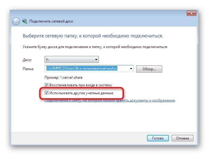 Добавить сетевое расположение, подключить ftp-диск в windows 10/8/7