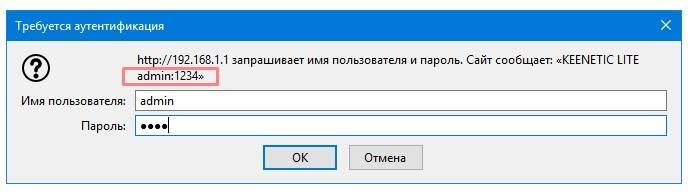 Логин и пароль для входа в настройки роутера 192.168.1.1