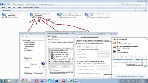 Раздать wi-fi с ноутбука под управлением операционной системы windows 7