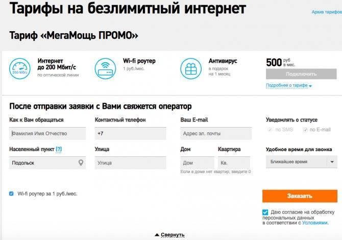 Тарифы на интернет провайдера онлайм
