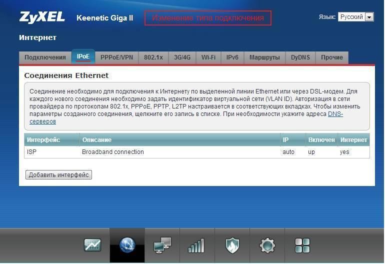 Zyxel netfriend — мастер быстрой настройки роутера keenetic через my.keenetic.net
