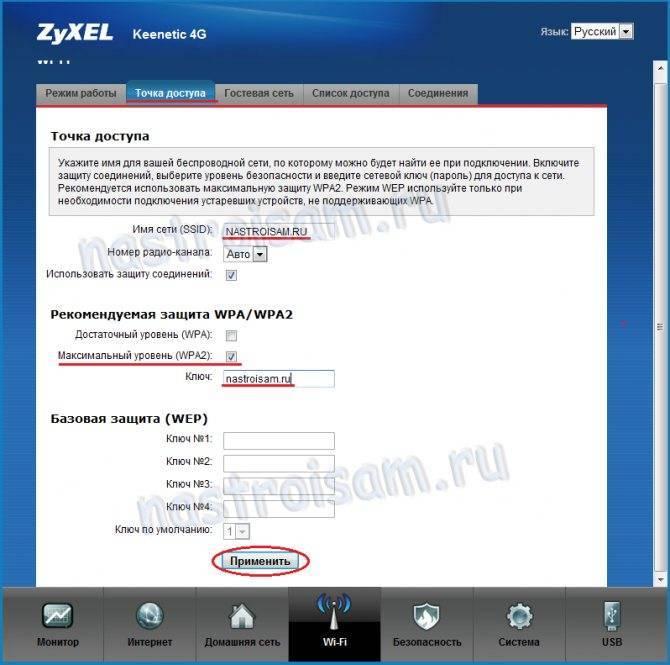 Как поменять пароль на wifi-роутере zyxel самостоятельно