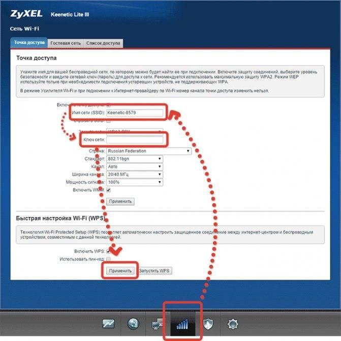Как зайти в настройки роутера zyxel?