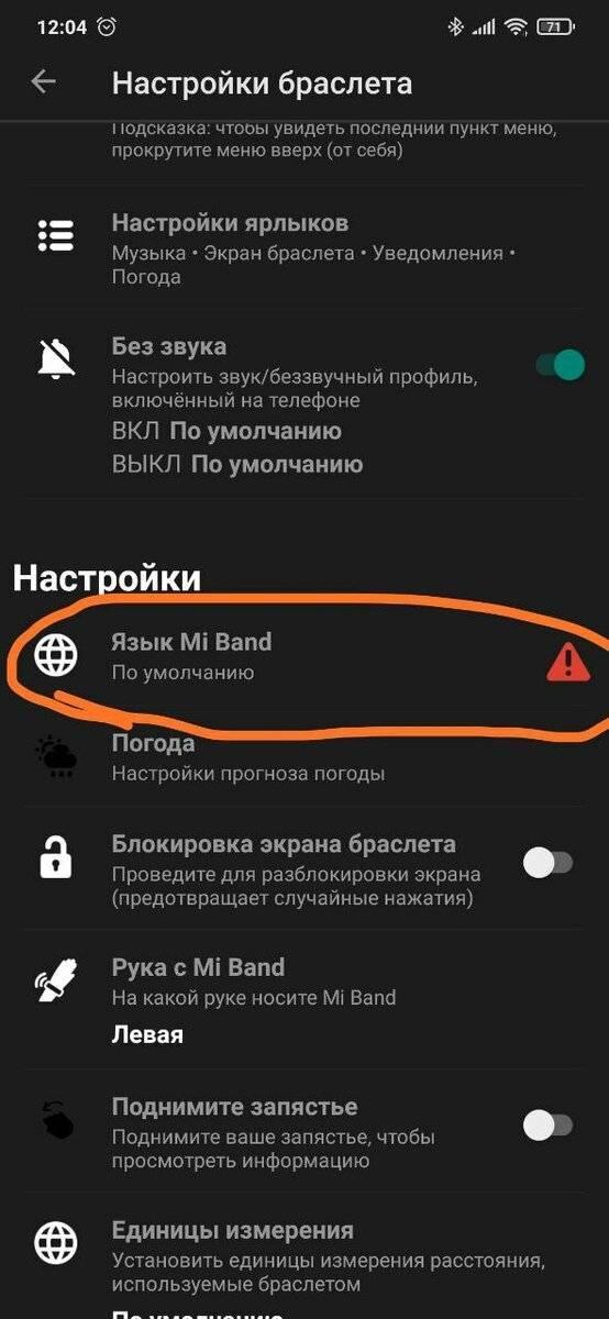 Mi band 5 не подключается к телефону и mi fit