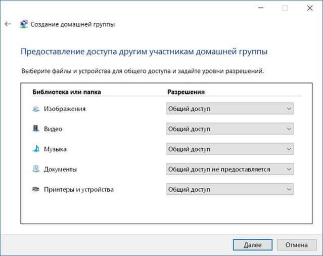 Как настроить локальную сеть в windows 10? параметры общего доступа и общий доступ к папке в windows 10