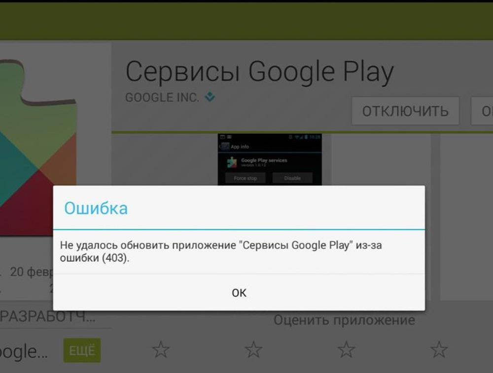 Как исправить «приложение сервисы google play остановлено»