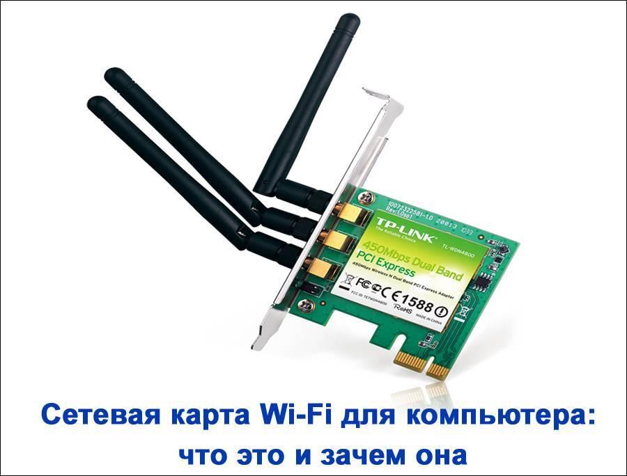 Сетевой адаптер для беспроводного Интернета для компьютера