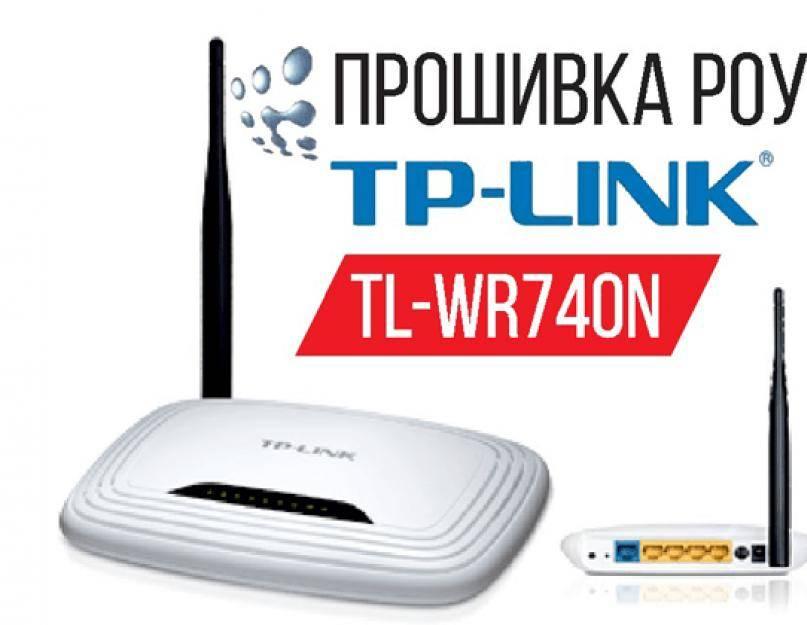 Загрузить для  tl-wr740n v7
