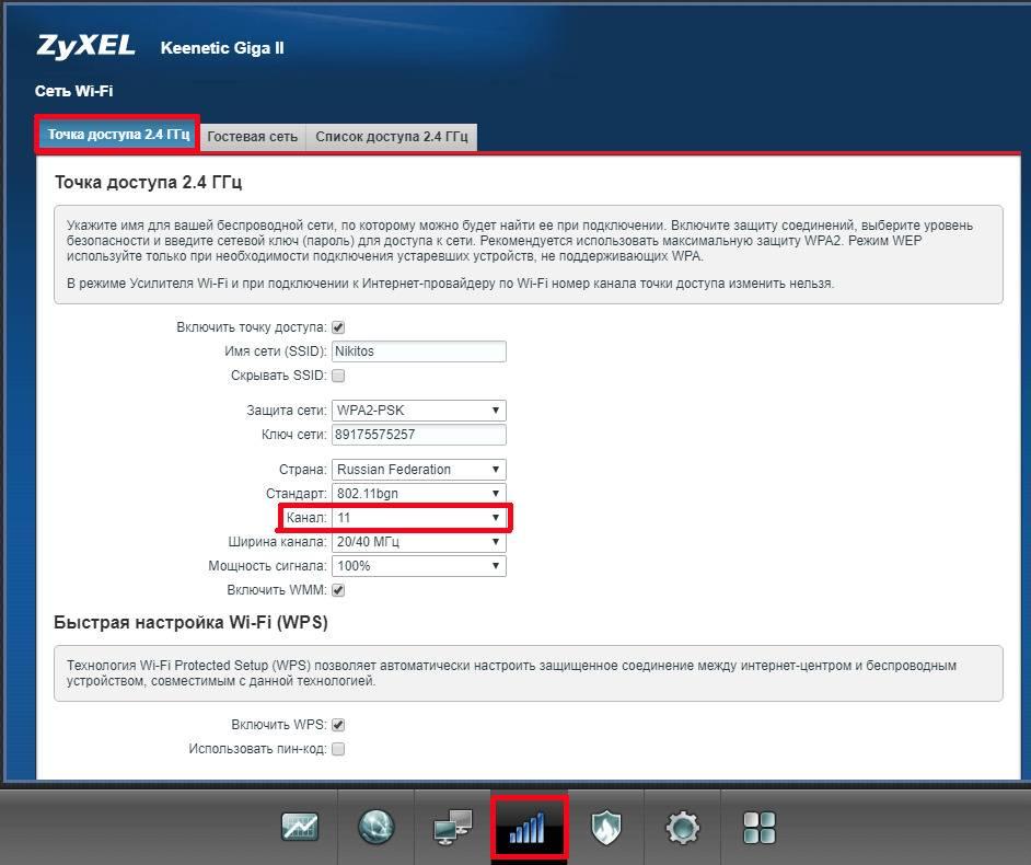Режим клиента (беспроводной мост) на роутереzyxel keenetic. подключение к провайдеру по wi-fi (wisp)