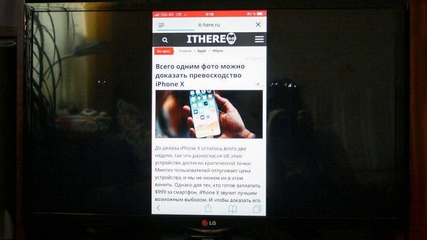Пять способов вывода видео с iphone на телевизор