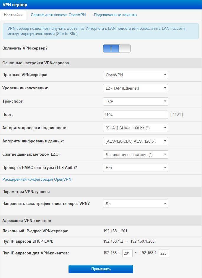 Как настроить vpn-сервер на роутерах asus, tp-link, zyxel и другие