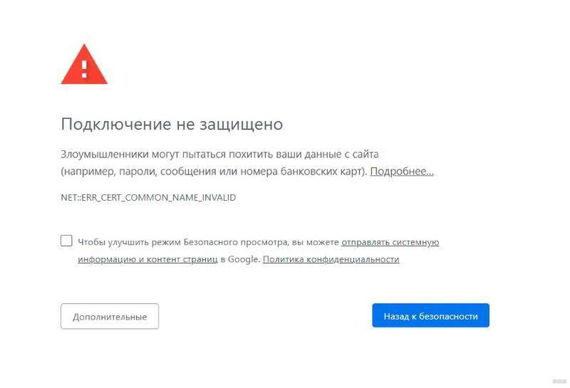 Ваше подключение не защищено в chrome, opera, яндекс.браузер, амиго