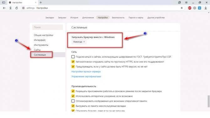 Что делать если браузер автоматически запускается и показывает рекламу — технический блокнот