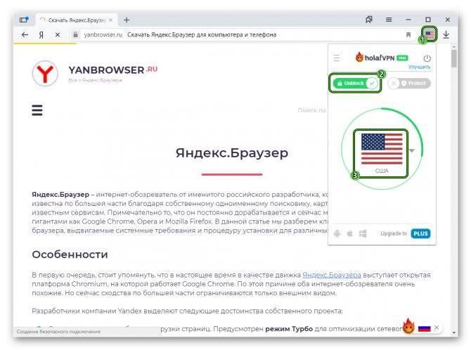 Расширение browsec vpn для яндекс.браузера