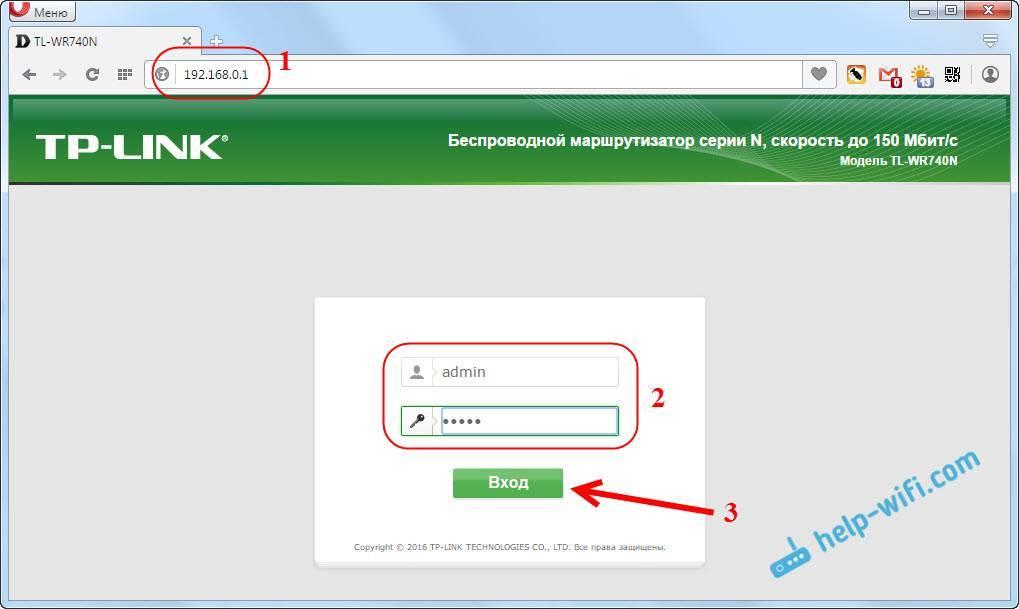 Самостоятельная смена пароля на wi-fi-роутере