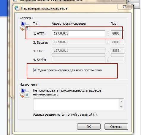 Err_proxy_connection_failed в chrome, opera, яндекс.браузер – как исправить на компьютере с windows?
