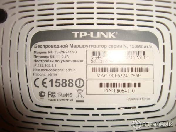 Настройка роутера tp-link tl-wr741nd