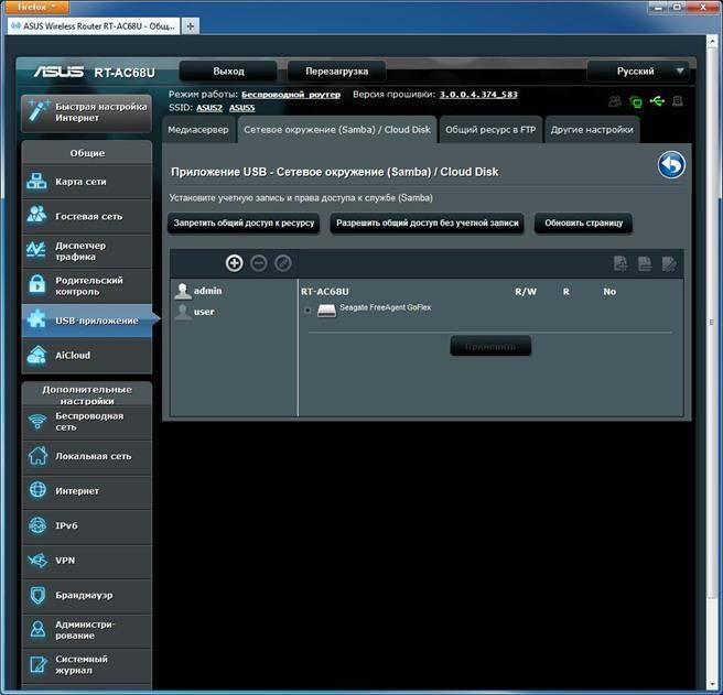Как подключить флешку к роутеру tenda - общий доступ к файлам через ftp или samba сервер - вайфайка.ру