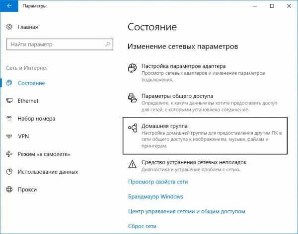 Как создать и настроить домашнюю группу в windows (виндовс) 10