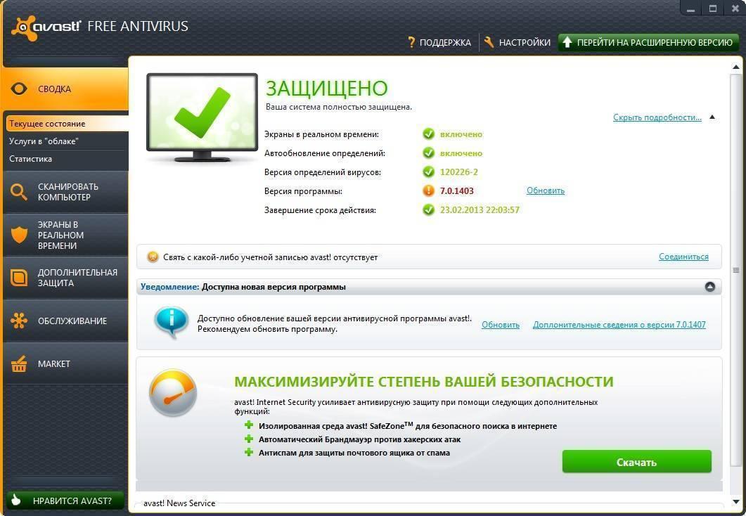 Блицопрос. что такое программы-шпионы и как с ними бороться? - itc.ua