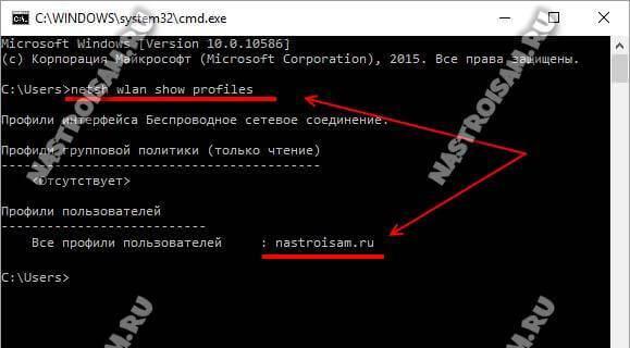 Как узнать пароль от wi-fi на windows 10