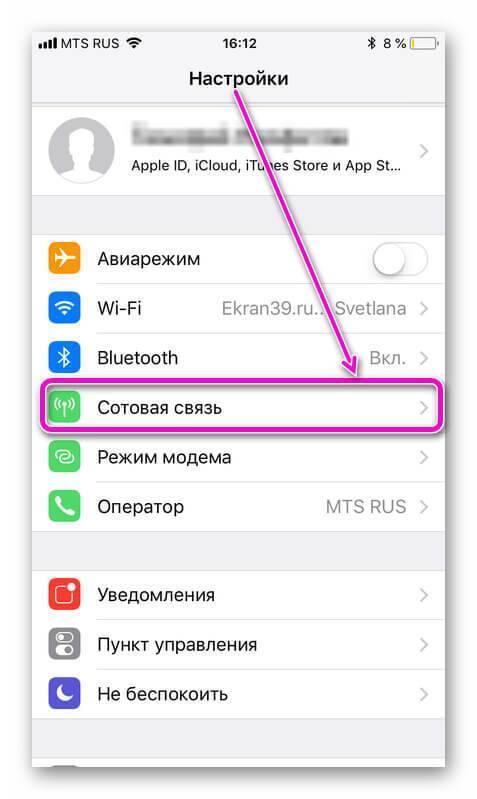Не работает мобильный интернет на айфоне: сетевые и аппаратные неисправности