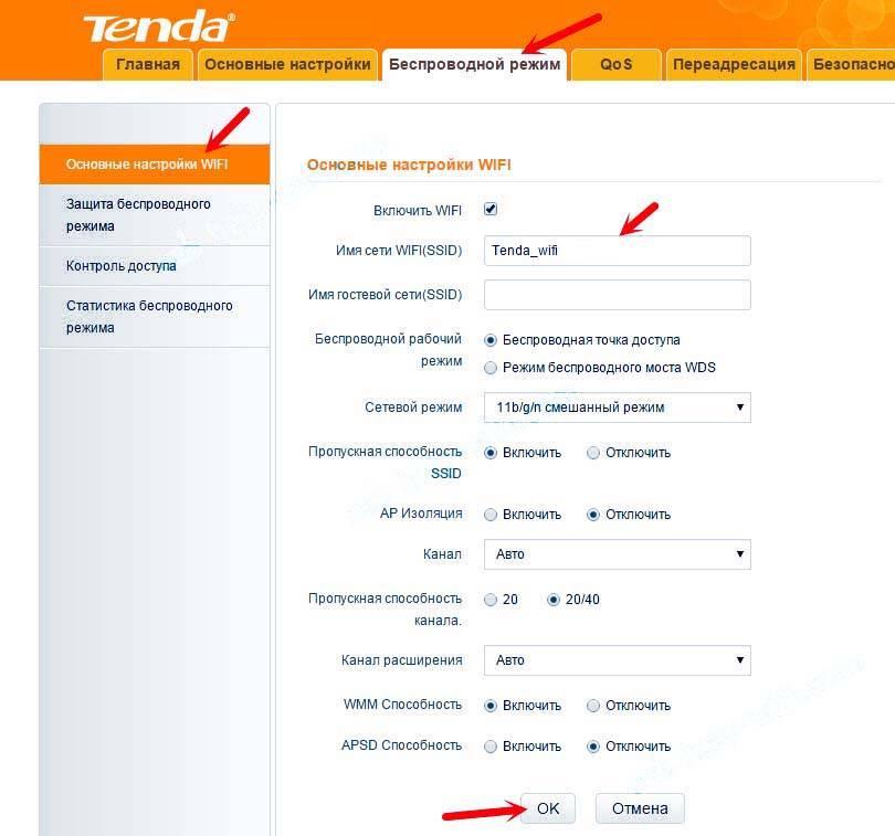 Настройка Гостевой Сети WiFi На Маршрутизаторе Tenda