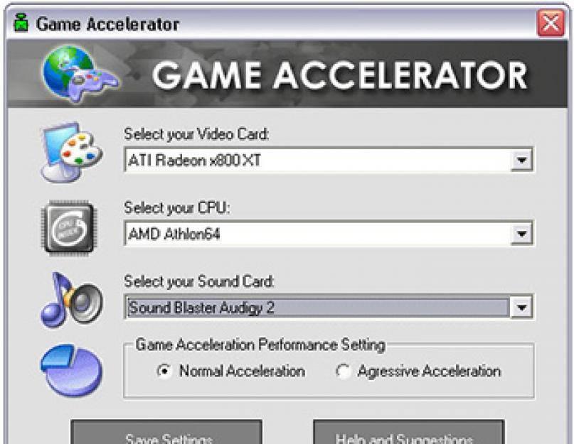 Программы для ускорения работы игр