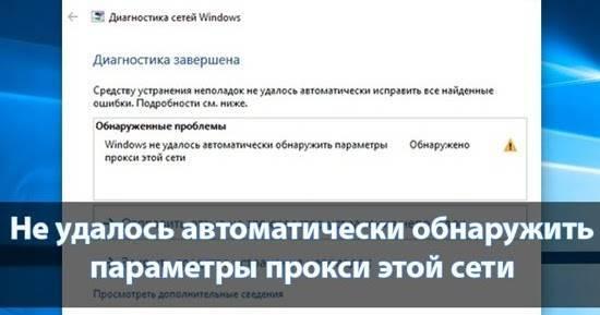 Не удалось автоматически обнаружить параметры прокси этой сети windows 10 | windd.ru