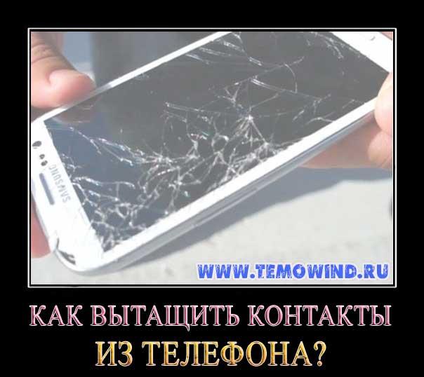 Как вытянуть данные если разбитый дисплей android? • android +1