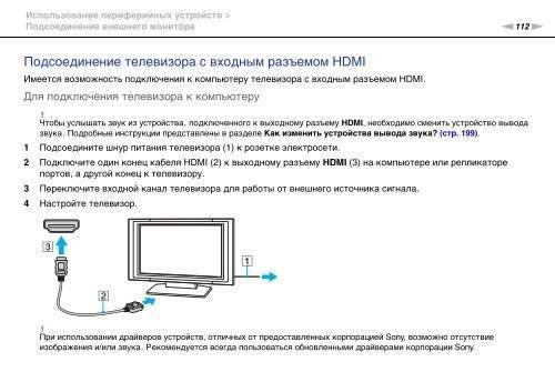 Подключение Телевизора к Компьютеру Windows в Качестве Монитора по Кабелю HDMI и VGA без WiFi?