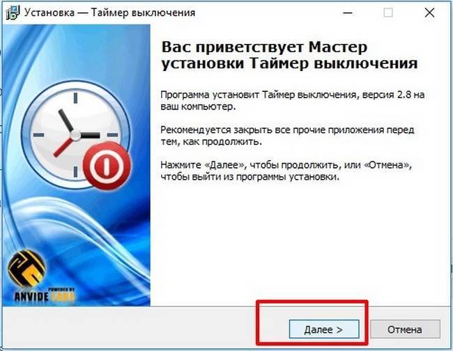 Таймер выключения компьютера для windows 7: как установить отключение пк через заданное время
