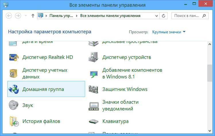 Windows 10 как присоединиться к домашней группе windows