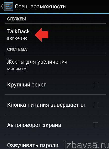 Talkback: что это за программа на андроид и нужна ли она, как выключить и включить