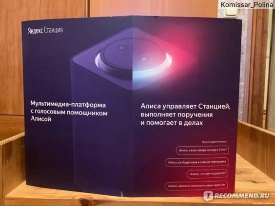 Яндекс станция – умная колонка с голосовым помощником алиса