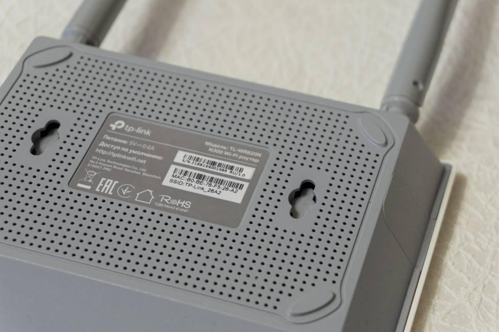 Tp-link tl-wr820n n300 – обзор, отзывы, тест скорости и покрытия wi-fi сети
