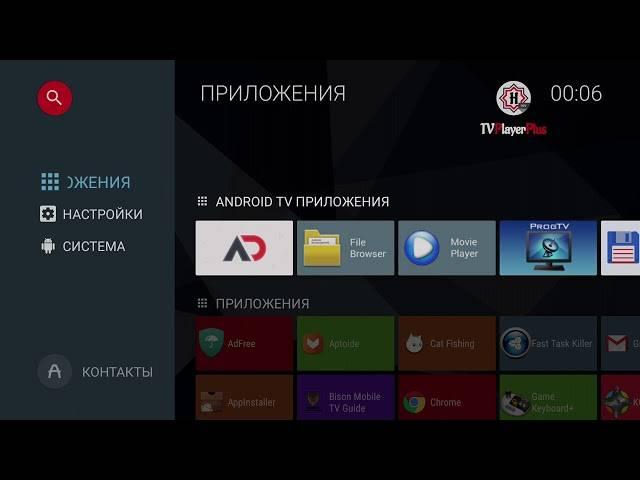Лучшие приложения для андроид тв - рейтинг 2021 года тарифкин.ру лучшие приложения для андроид тв - рейтинг 2021 года