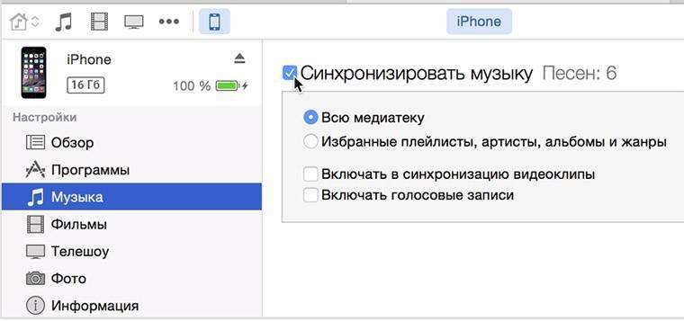 Как синхронизировать iphone с iphone? – пошаговая инструкция [2020]