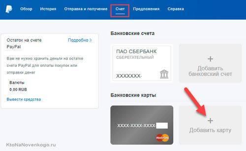 Как снять деньги с paypal