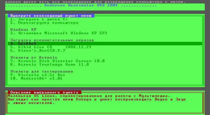 Как сделать диск реаниматор windows 7